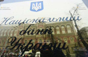 НАИЦОНАЛЬНЫЙ БАНК Украины, НБУ