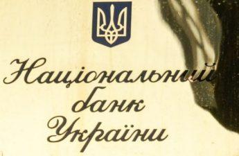 НАЦИОНАЛЬНЫЙ БАНК Украины, НБУ