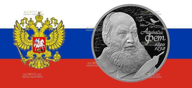 Россия монета 2 рубля Поэт Фет, реверс