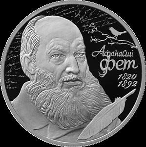 Россия монета 2 рубля Поэт Фет