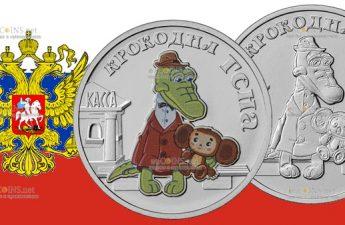 Россия монета 25 рублей Крокодил Гена