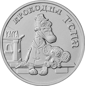 Россия монета 25 рублей Крокодил Гена, реверс