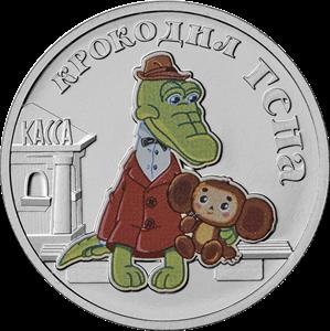 Россия монета 25 рублей Крокодил Гена в цвете, реверс