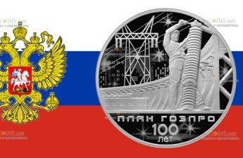 Россия монета 3 рубля 100-летие плана ГОЭЛРО