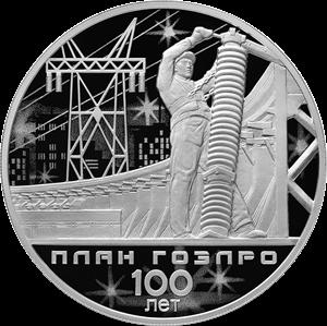 Россия монета 3 рубля 100-летие плана ГОЭЛРО, реверс