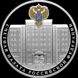 Россия монета 3 рубля 25-летие образования Счетной палаты Российской Федерации, реверс