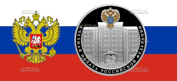 Россия монета 3 рубля 25-летие образования Счетной палаты Российской Федерации