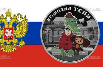 Россия монета 3 рубля Крокодил Гена