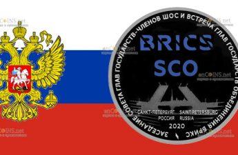 Россия монета 3 рубля Заседание Совета глав государств — членов ШОС и встреча глав государств, входящих в объединение БРИКС, в 2020 году под председательством Российской Федерации