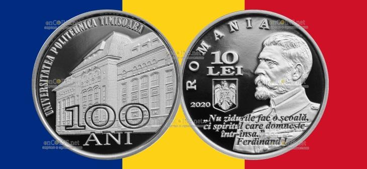 Румыния монета 10 леев Политехнический университет Тимишоары