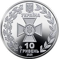 Украина монета 10 гривен Государственная пограничная служба Украины, аверс