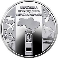Украина монета 10 гривен Государственная пограничная служба Украины, реверс