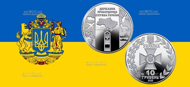 Украина монета 10 гривен Государственная пограничная служба Украины