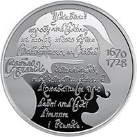 Украина монета 10 гривен Самийло Величко, реверс