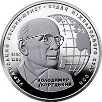 Украина монета 2 гривны Владимир Корецкий, реверс