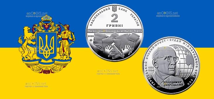 Украина монета 2 гривны Владимир Корецкий