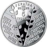 Украина монета 5 гривен 175 лет Кирилло-Мефодиевскому обществу, аверс