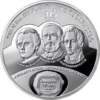 Украина монета 5 гривен 175 лет Кирилло-Мефодиевскому обществу, реверс