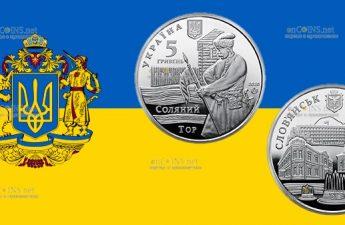 Украина монета 5 гривен Город Славянск
