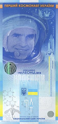 Украина сувенирная купюра - Леонид Каденюк - первый космонавт независимой Украины, лицевая сторона