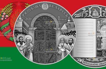 Беларусь монета 1 рубль Ирмологион