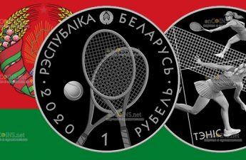 Беларусь монета 1 рубль Теннис