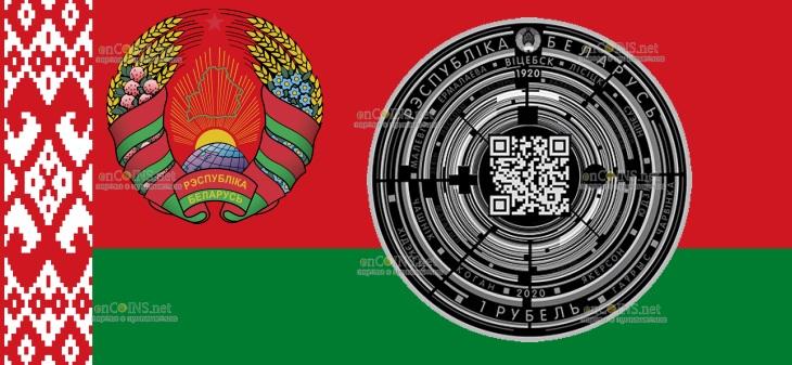 Беларусь монета 1 рубль УНОВИС
