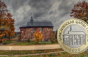Беларусь монета 2 рубля Борисоглебская церковь