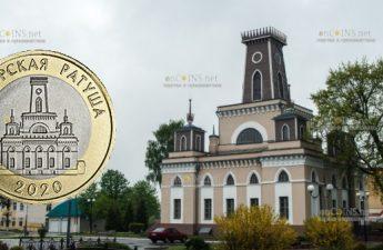 Беларусь монета 2 рубля Чечерская ратуша