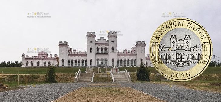 Беларусь монета 2 рубля Косовский дворец Полоцк