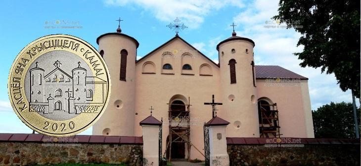 Беларусь монета 2 рубля Костёл Иоанна Крестителя