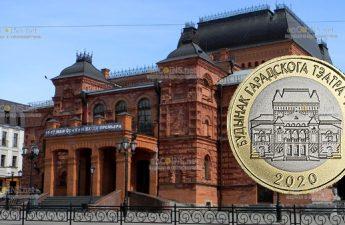 Беларусь монета 2 рубля Здание городского театра