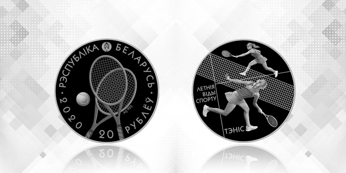 Беларусь монета 20 рублей Теннис