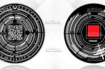 Беларусь монета 20 рублей УНОВИС