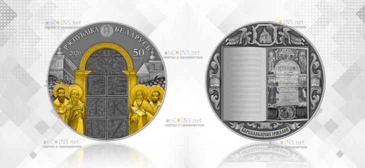 Беларусь монета 50 рублей Ирмологион