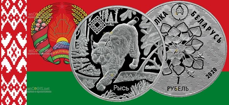 Беларусь выпускает в обращение монету 1 рубль Заказник Синьша