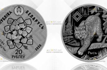 Беларусь выпускает в обращение монету 20 рублей Заказник Синьша