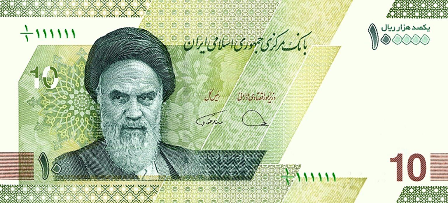 иран банкнота 10 риалов 2020 год, лицевая сторона