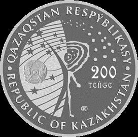 Казахстан монета 200 тенге БЕЛКА · СТРЕЛКА, аверс