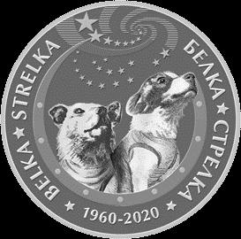 Казахстан монета 200 тенге БЕЛКА · СТРЕЛКА, реверс