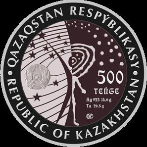 Казахстан монета 500 тенге БЕЛКА · СТРЕЛКА, аверс