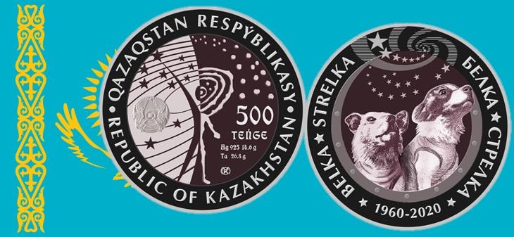 Казахстан монета 500 тенге БЕЛКА · СТРЕЛКА