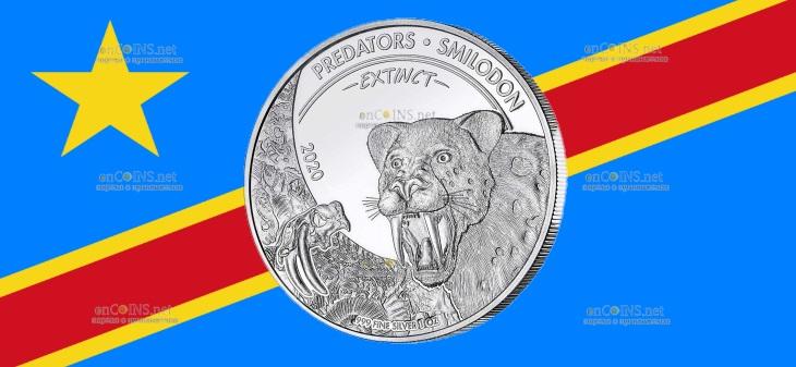 Конго монета 20 франков КФА Смилодон