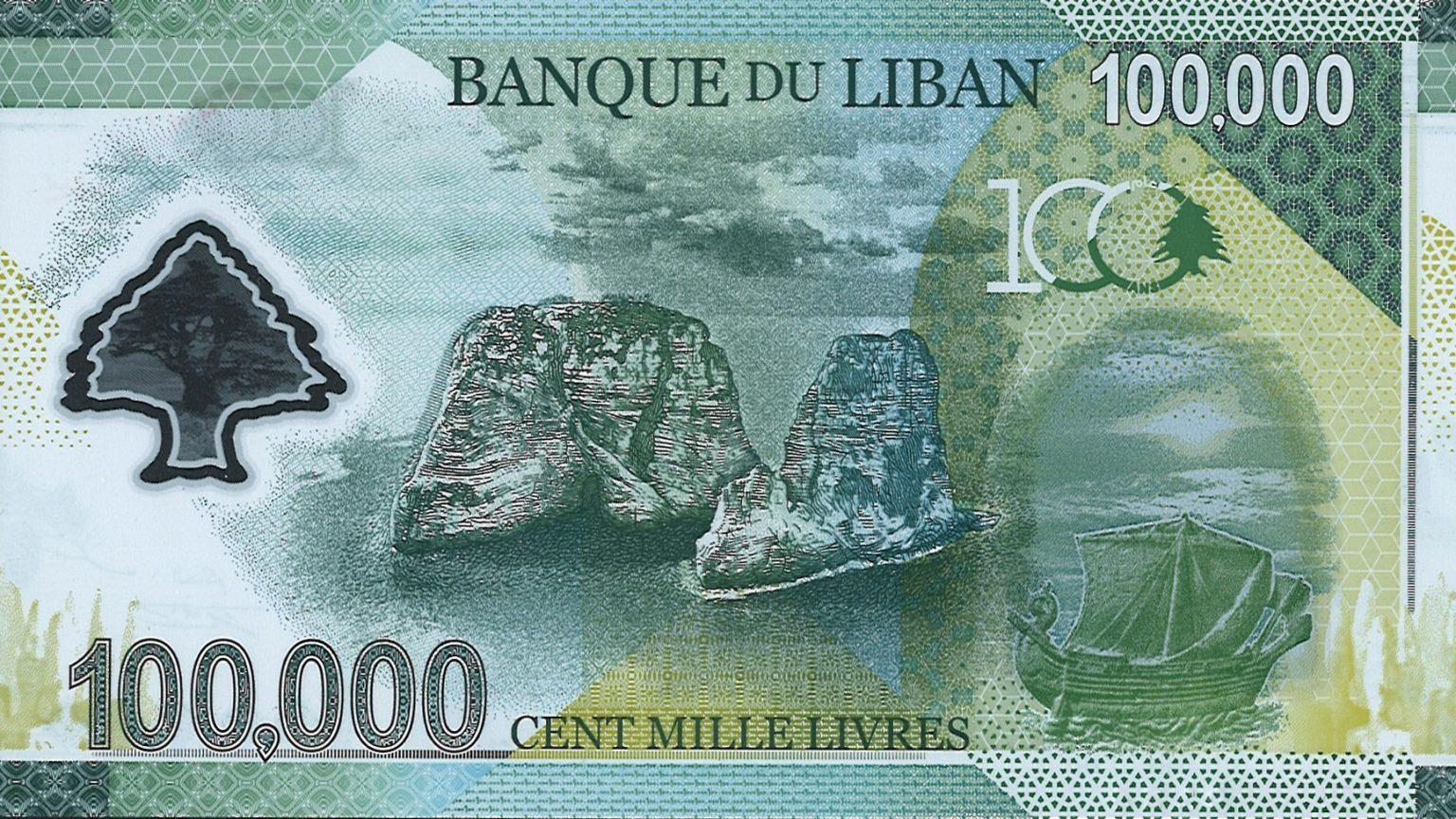 Ливан памятная банкнота 100 000 фунтов 100-летию Великого Ливана, лицевая сторона
