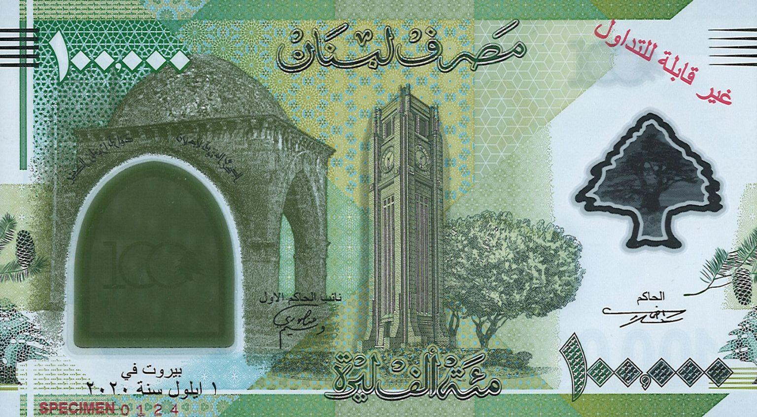 Ливан памятная банкнота 100 000 фунтов 100-летию Великого Ливана, оборотная сторона