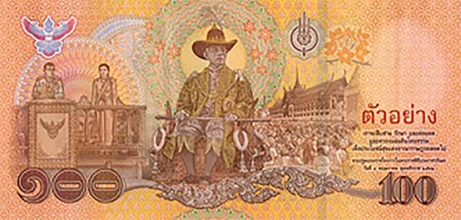 Тайланд банкнота 100 батов, оборотная сторона