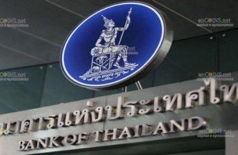 Центральный банк Тайланда
