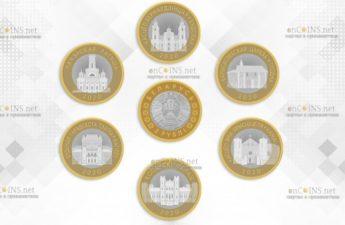 в Республики Беларусь вышли 6 монет из серии «Архітэктурная спадчына Беларусі»