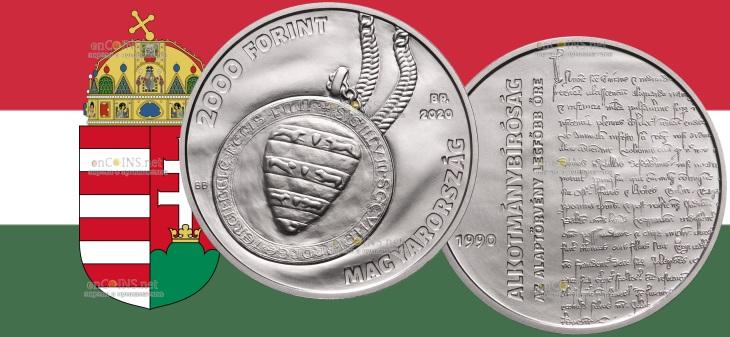 Венгрия монета 2000 форинтов 30 лет Конституционного Суда Венгрии