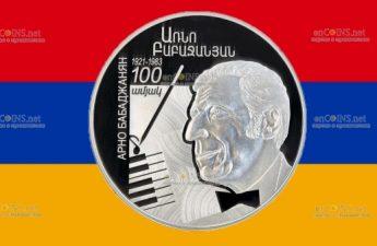 Армения монета 1000 драм 100-летие со дня рождения Арно Бабаджаняна